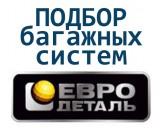 Evro-Detal'