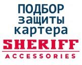 Seriff